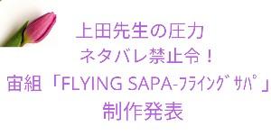 上田先生よりネタバレ禁止令!宙組「FLYING SAPA-フライング サパ-」制作発表会♪