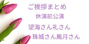 休演前公演ご挨拶まとめ♪望海さん礼さん珠城さん鳳月さん「魂を削ってやってきた。悔いはない。」