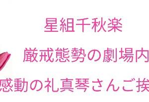 星組千秋楽!厳戒態勢の劇場~礼真琴さん華形ひかるさん感動のご挨拶~