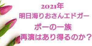 明日海りおさん主演で「ポーの一族」再演はあり得るのか?