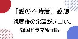 「愛の不時着」感想☆奇跡がてんこ盛り~ヒョンビンの完璧っぷりがスゴい~韓国ドラマNetflix~