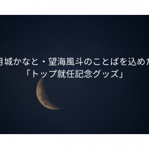 月城かなと・望海風斗のことばを込めた「トップ就任記念グッズ」デザイン