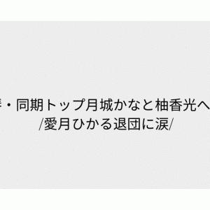 礼真琴・同期トップ月城かなと柚香光への思い /愛月ひかる退団に涙/