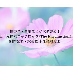 柚香光・星風まどかベタ褒め!花組「元禄バロックロック/The Fascination!」制作発表・水美舞斗 永久輝せあ