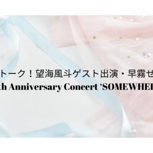 爆笑トーク!望海風斗ゲスト出演・早霧せいな20th Anniversary Concert 'SOMEWHERE`