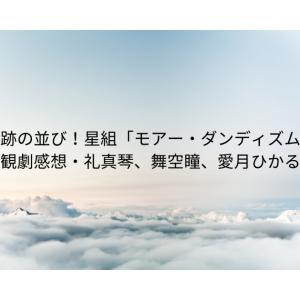 奇跡の並び!星組「モアー・ダンディズム」観劇感想・礼真琴、舞空瞳、愛月ひかる