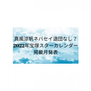 真風涼帆ネバセイ退団なし?2022年宝塚スターカレンダー掲載月発表