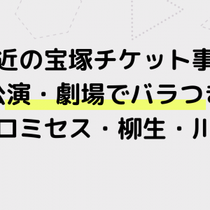 最近の宝塚チケット事情!公演や劇場でバラつき「プロミセス」「柳生忍法帖」「川霧の橋」