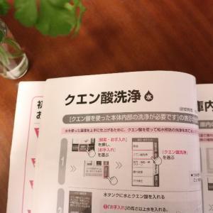 【故障予防に】ヘルシオのクエン酸洗浄、適切な頻度&詳細な手順の解説!