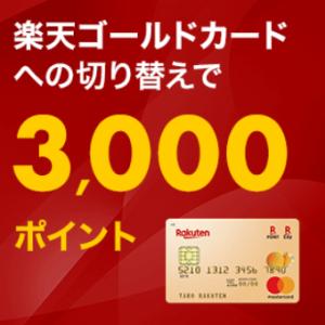 楽天カードをゴールドカードに切り替えで3000ポイント。楽天経済圏その5
