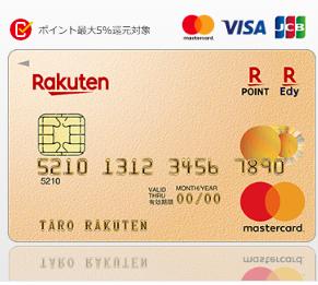 楽天カードをゴールドカードに切り替える。楽天経済圏その6