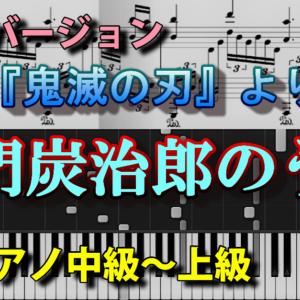 鬼滅の刃から3曲、『紅蓮華』、『炎』、『竈門炭治郎のうた』のピアノソロをアップしました