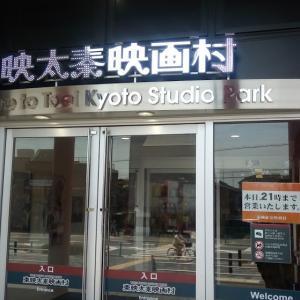 「東映太秦映画村」で忍者アトラクション体験!ブログレポート