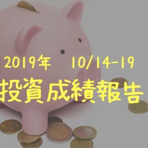 投資成績報告【2019年10月第3週】