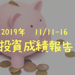 投資成績報告【2019年11月第3週】