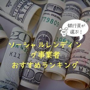 【銀行員が厳選!】ソーシャルレンディング事業者おすすめランキング3選☆
