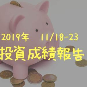 投資成績報告【2019年11月第4週】