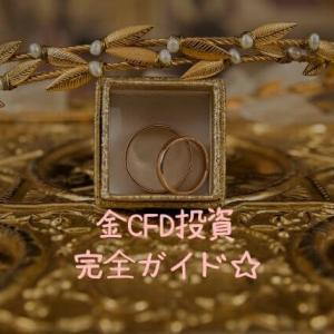 【スマホで1日5分!】金CFD投資の始め方+続け方を完全ガイド☆