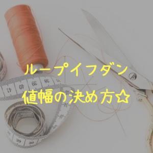 【ループイフダン】値幅の決め方☆~運用を始めてから変えてもOK!~