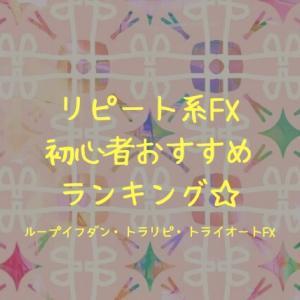 【リピート系FX】人気の3社を徹底比較!初心者おすすめランキング☆
