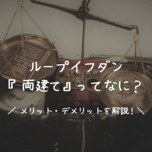 ループイフダン両建てのいい点・悪い点を解説☆【代替の手法も紹介!】