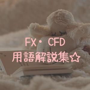 FX・CFD初心者に捧げる用語解説☆【あいうえお順】