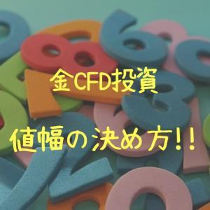 【金CFD投資】値幅の決め方☆しっかり計算してドキドキしない投資を!