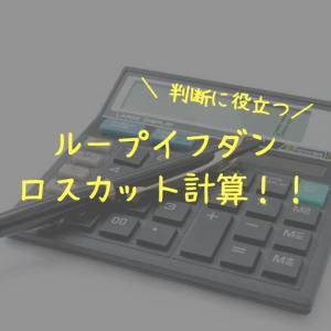 【運用開始後の判断に役立つ】ループイフダンのロスカット計算!