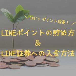 【LINE証券(ライン証券)で使える!】LINEポイントの貯め方・入金方法