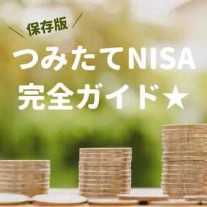 【保存版】つみたてNISA完全ガイド☆~始め方・メリットデメリットもわかりやすく解説!~
