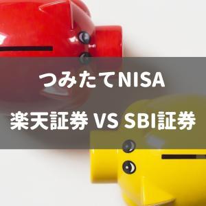 【つみたてNISA】楽天証券とSBI証券どっちにする?