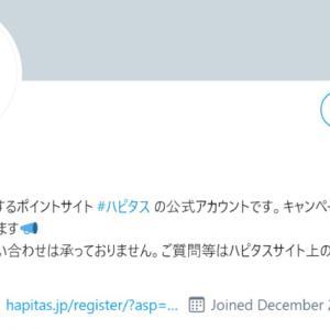 【SNS】ハピタスのTwitterとInstagramをフォローして最新情報ゲット & キャンペーンに参加しよう