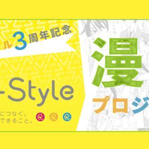 【全13作品無料】ハピタスコミック「Re-Style漫画コンテスト」開催! 「いいね!」で投票しよう!