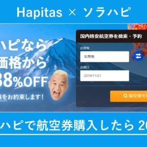国内線航空券予約はハピタス経由「ソラハピ」で2000円分ポイントを確実にゲットせよ!