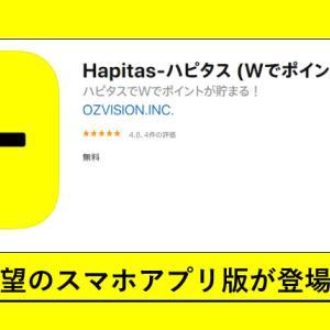 ハピタスのスマホアプリ版が登場! 実際にダウンロードして使ってみた