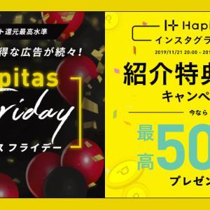 【見逃し厳禁】11日間限定「ハピタスフライデー」&「インスタグラム紹介キャンペーン」同時開催!