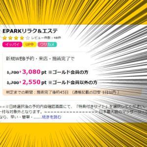 【神】マッサージ初回予約で3080ポイント → 60分3000円マッサージなら80円プラスになります