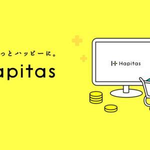 【ポイ活】新型コロナウイルスの影響で「ハピタス」の広告掲載が一部停止に
