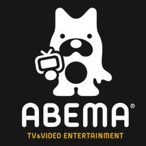 【ハピタス】「AbemaTVプレミアム」新規有料会員登録で900円分ポイント獲得可能!