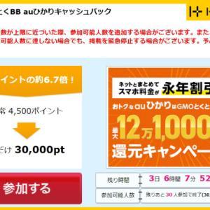 【ハピタス】通常4500円分ポイントが今だけ3万円分ポイント!「みんなdeポイント」は見逃し厳禁!