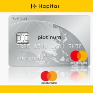 年会費3000円で持てる超優良プラチナカードを実質タダで発行する方法 / TRUST CLUB プラチナマスターカード