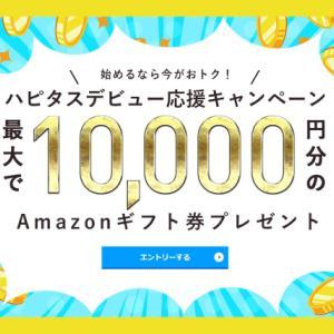 【ポイ活初心者限定】Amazonギフト券1万円分が当たる「ハピタスデビュー応援キャンペーン」に今すぐ参加せよ!