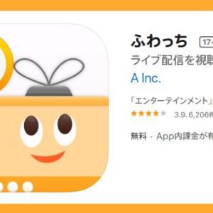 【副業】「ふわっち」はこれから稼げるライブ配信アプリ / 初心者にもオススメ