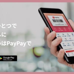 【期間限定】PayPayアプリインストール+会員登録で200円分ポイント獲得! ハピタス