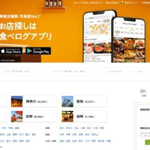 【超簡単】食べログでネット予約&来店する度に50円ゲットする方法