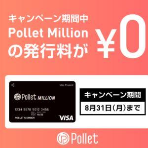 各ポイントをカードにチャージできる「ポレットミリオン」が今だけ発行無料!