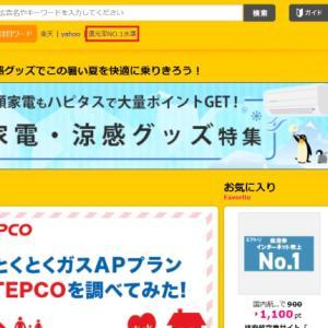 ハピタス「還元率NO.1水準広告」で本当にオススメの広告はこれ!