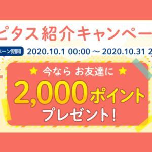 【2020年10月】ポイ活を始めるなら今! ハピタスにお得に登録する方法