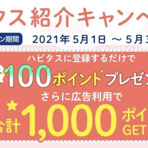 【すぐ1000円分ゲット】ハピタスに登録するならキャンペーンを利用するのがお得!
