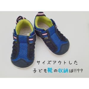【また活躍する日を待ってるね】〜サイズアウトした子どもの靴の収納方法〜